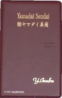 手帳・小冊子,表紙