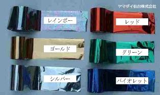 箔の種類:標準