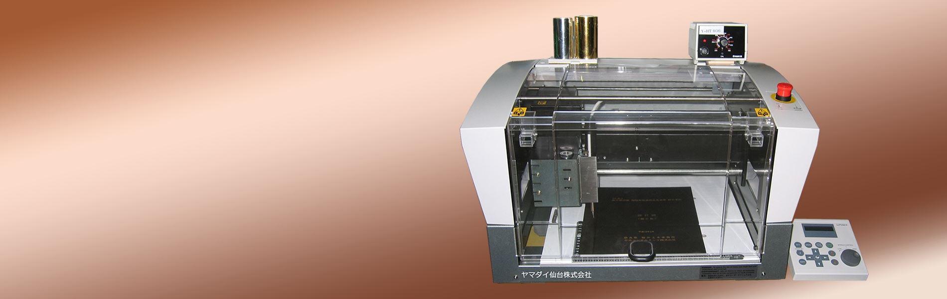 箔転写システム機:Y-HT35